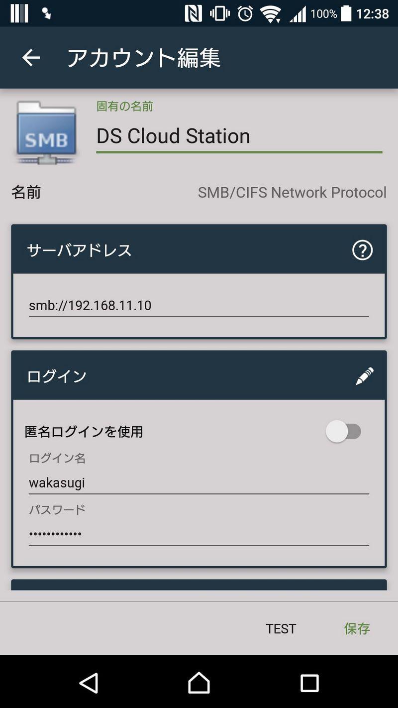 FolderSync。NASにSMBアクセスするアカウントを設定する