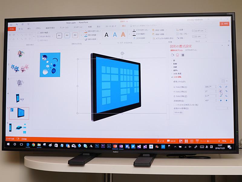 PowerPointでは今でも描画機能を使った3Dオブジェクトを扱えるが、将来的にはさらにスムーズな3Dアニメーションが再生できる