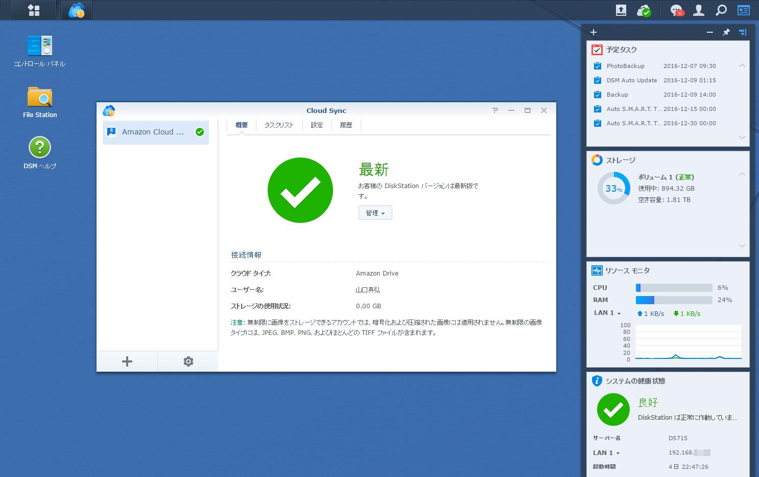 """Sランクのデータはさらにクラウドにもバックアップ(正確には同期)を行なっている。クラウドストレージの選択肢は複数あるが、ここではAmazon Cloud Driveを用いている。詳細は<a href=""""http://pc.watch.impress.co.jp/docs/topic/review/1027314.html"""">過去記事</a>を参照されたい"""