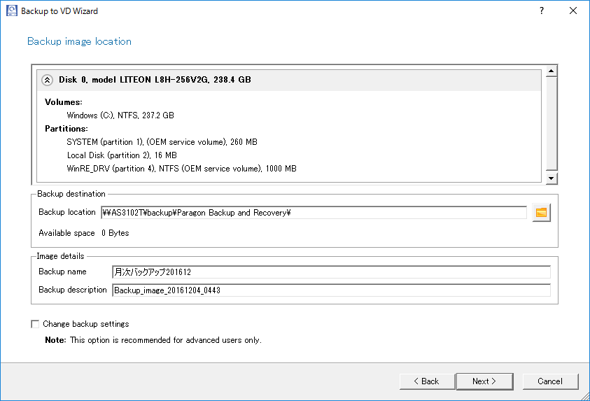 保存先を指定した後、バックアップの内容が分かる名前を付けて「Next」をクリックするとイメージバックアップが開始される。ちなみにこれらの作業はWindowsを起動していても行なえる