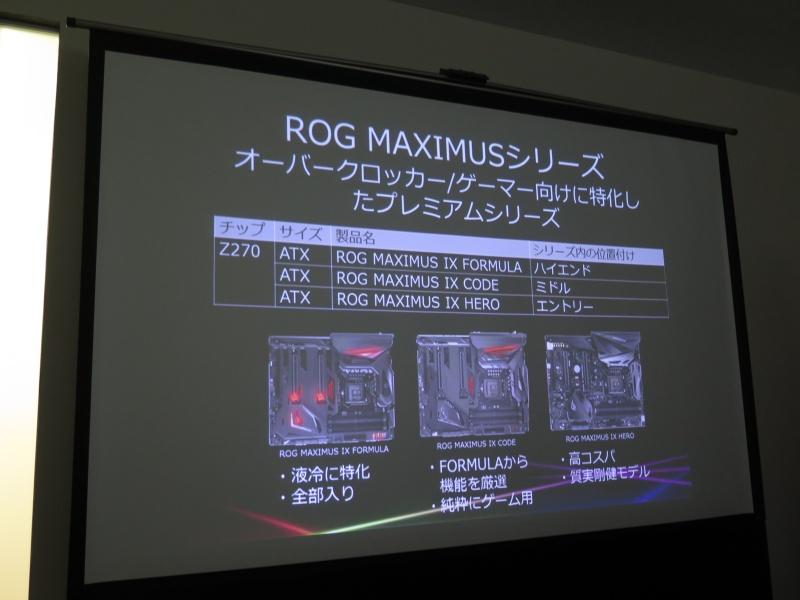 ROG MAXIMUSシリーズのラインナップ