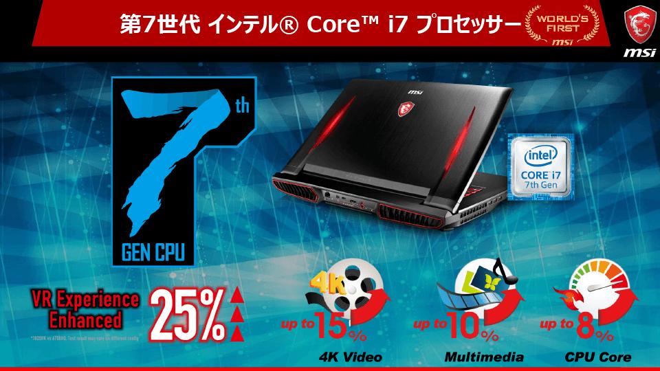 第7世代Coreプロセッサ