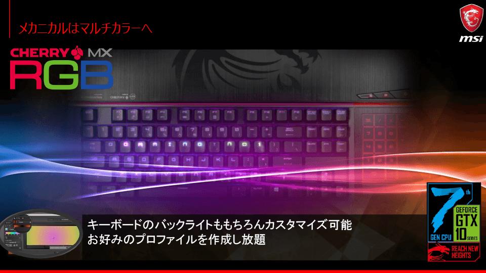 RGB LED搭載で任意の色に設定可能