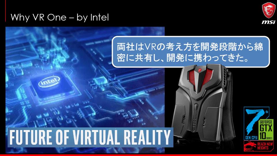 Intelも開発段階から関わっている製品