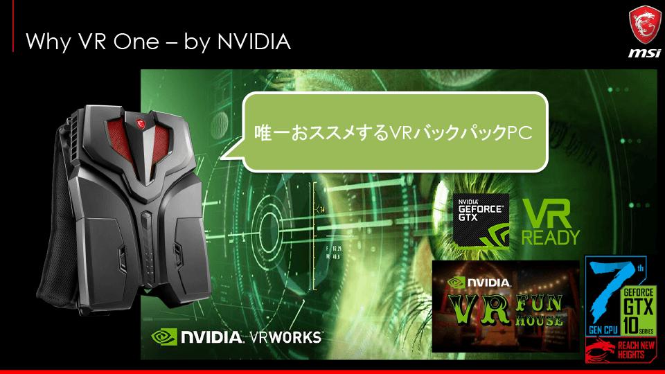 NVIDIAも推奨