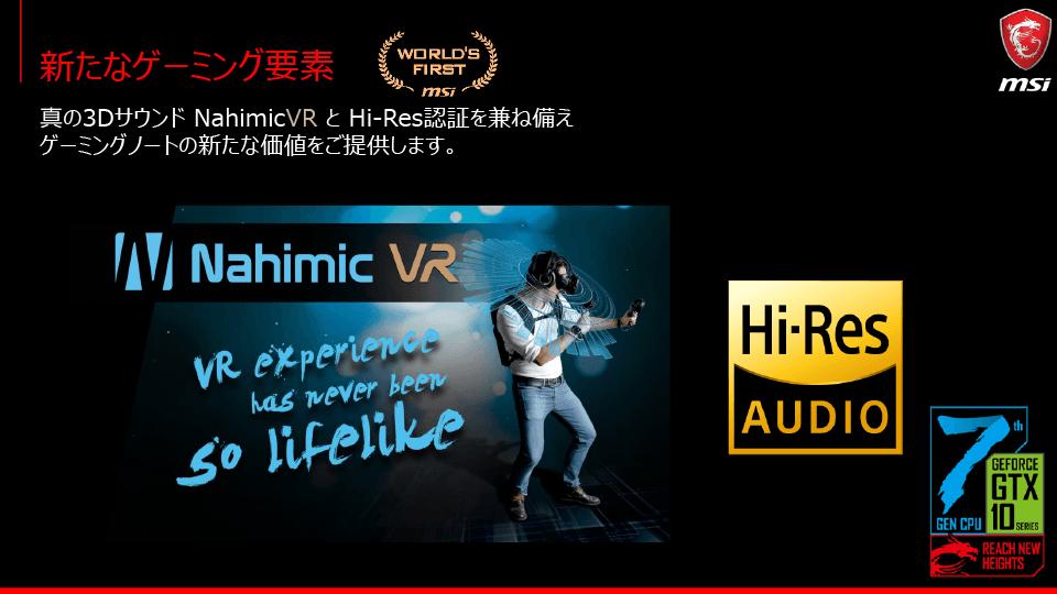 3Dサウンドを実現する「NahimicVR」