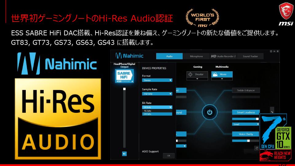 ESS製Sabre DACを搭載しHigh-Res Audio認証を取得
