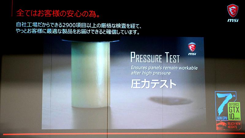 圧力テスト