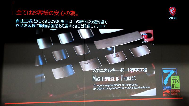 キーボード印字工程