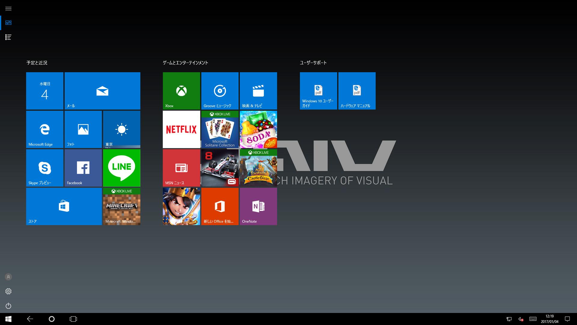 スタート画面(タブレットモード)。Windows 10標準に加え、「ユーザーサポート」で、「Windows 10ユーザーガイド」と「ハードウェアマニュアル」が追加