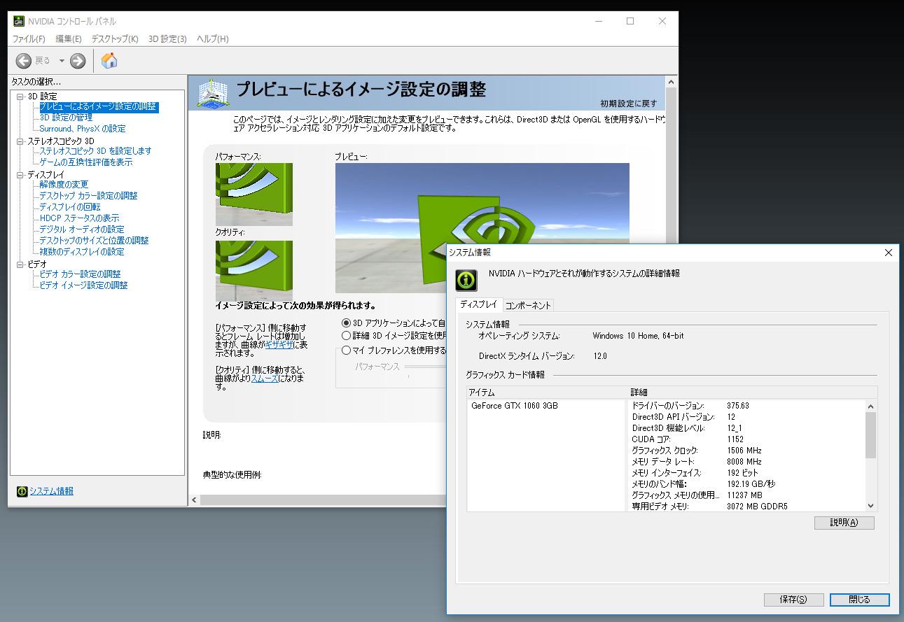 NVIDIAコントロールパネル。CUDAコア1,152基。メモリ2,072MB/GDDR5となっている
