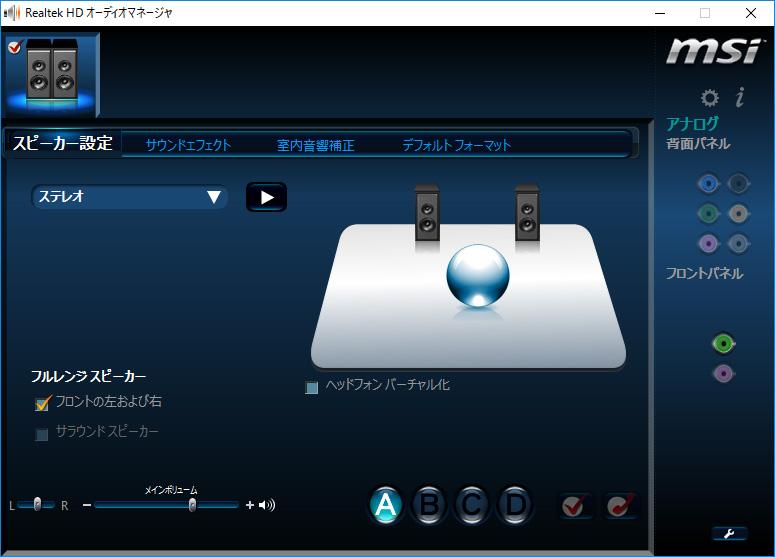 Realtek HDオーディオマネージャ