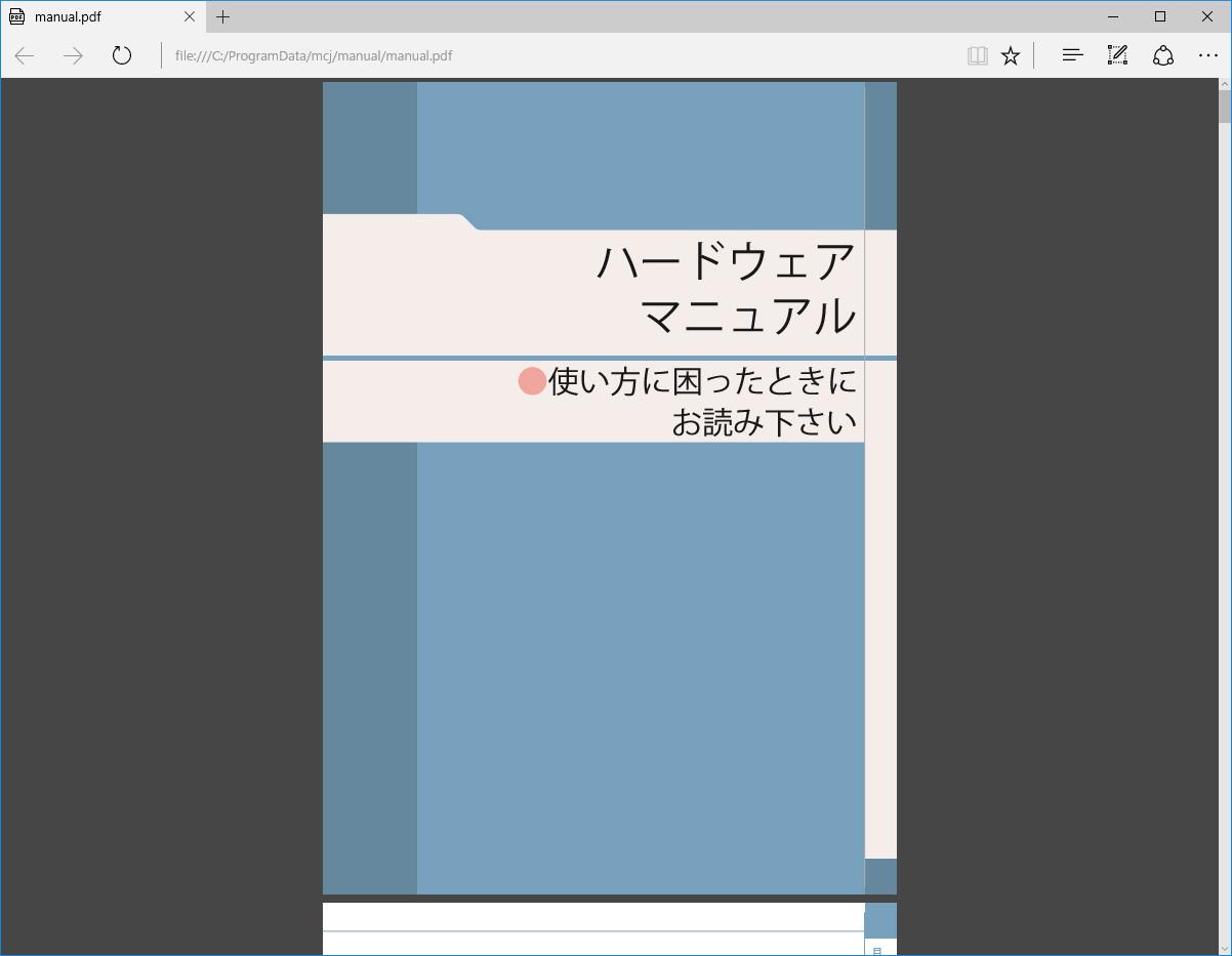 ハードウェアマニュアル(PDF)。もう1つWindows 10ユーザーガイドもある