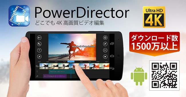 Android版「PowerDirector」