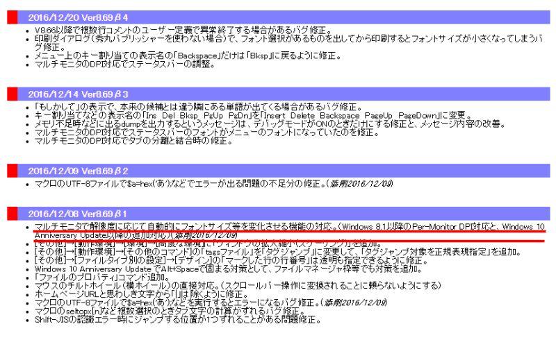 秀丸エディタベータ版の改訂履歴。8.69β1でAnniversary Updateへの対応を図った