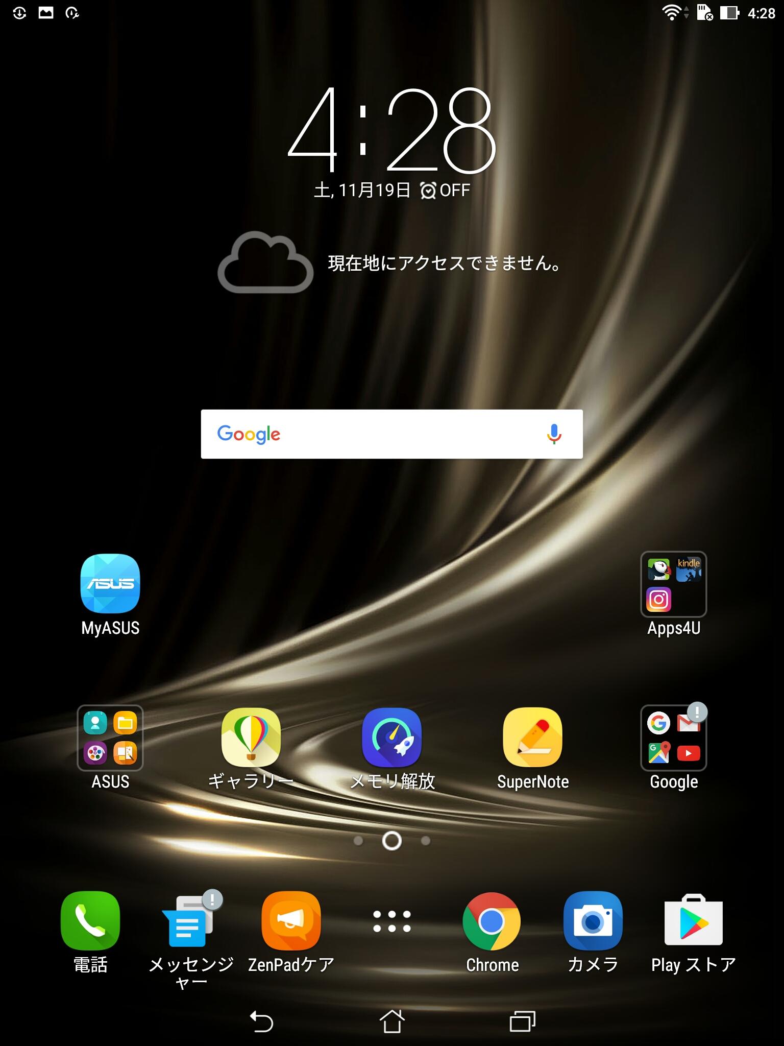 デフォルト状態のホーム画面。一部はフォルダにまとめられてはいるものの、ASUSの独自アプリが多く目につく