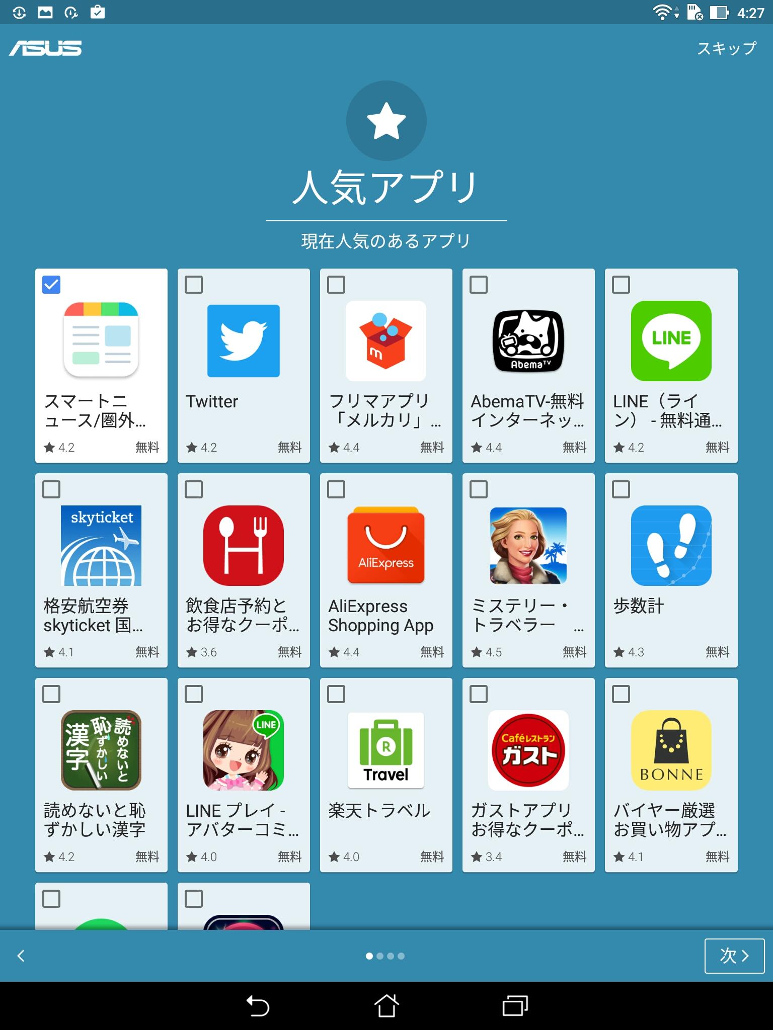 セットアップ中に「人気アプリ」をインストールするよう勧められる。プリインストールされていないだけ良心的と見るべきだろうか