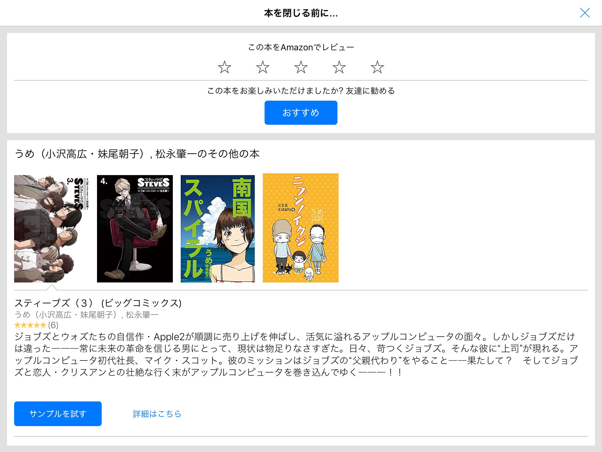 iOS版のKindleアプリで、コミックを読み終えたあとに表示される次の巻をタップすると、「サンプルを試す」「詳細はこちら」という2択が表示される。直接購入するボタンはない