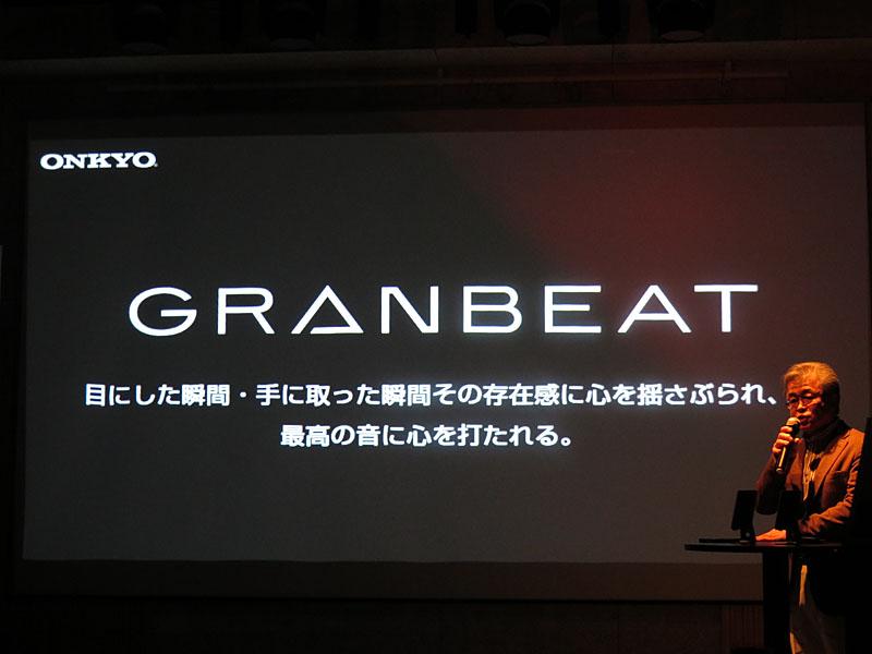 GRANBEATのコンセプト