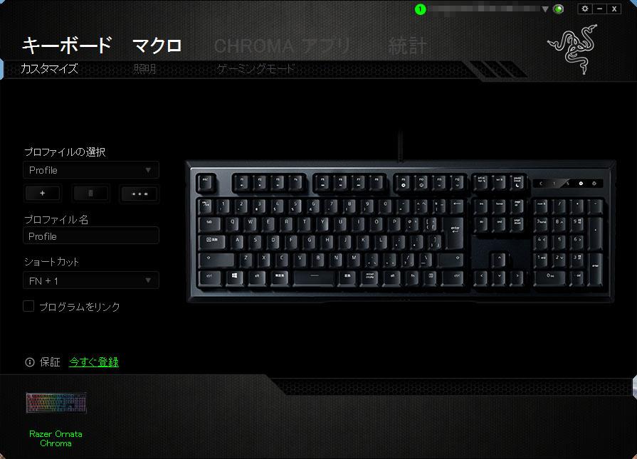 キーボードのカスタマイズ機能。ここからキーごとの設定が可能だ