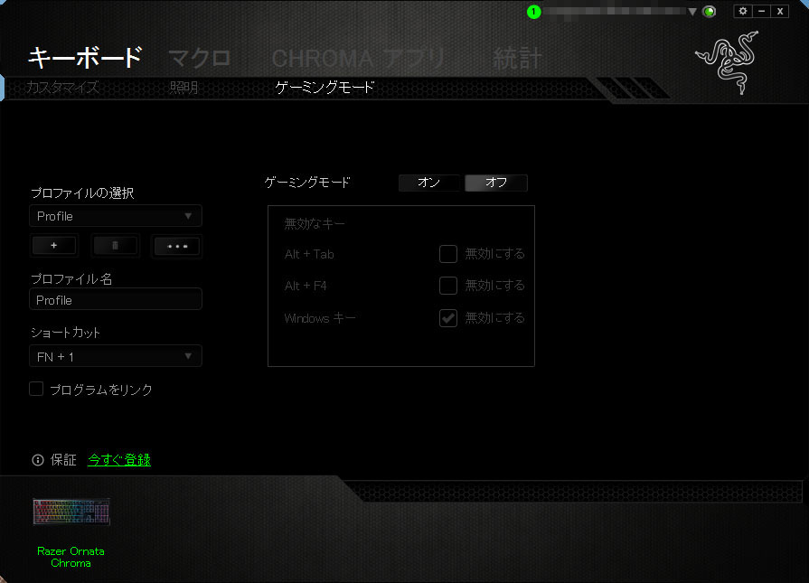 Windowsキーなどを無効にする「ゲーミングモード」。欲を言えば、日本語配列であるため、日本語入力関連のキーを無効にする設定が欲しかったところ