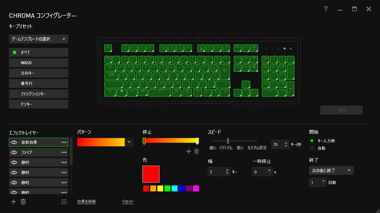 CHROMAコンフィグレーターでは非常に細かい設定ができる