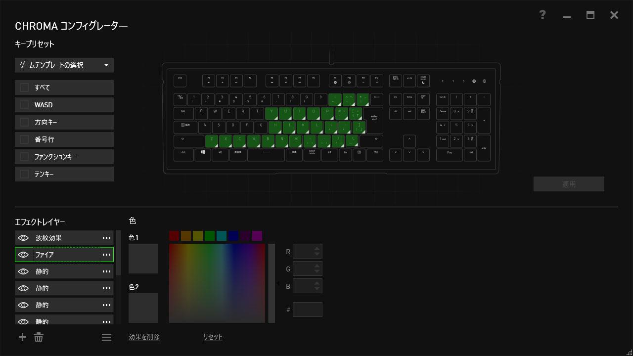 キーごとに設定できるほか、ライティングのレイヤー概念で複数のエフェクトを割り当てられる