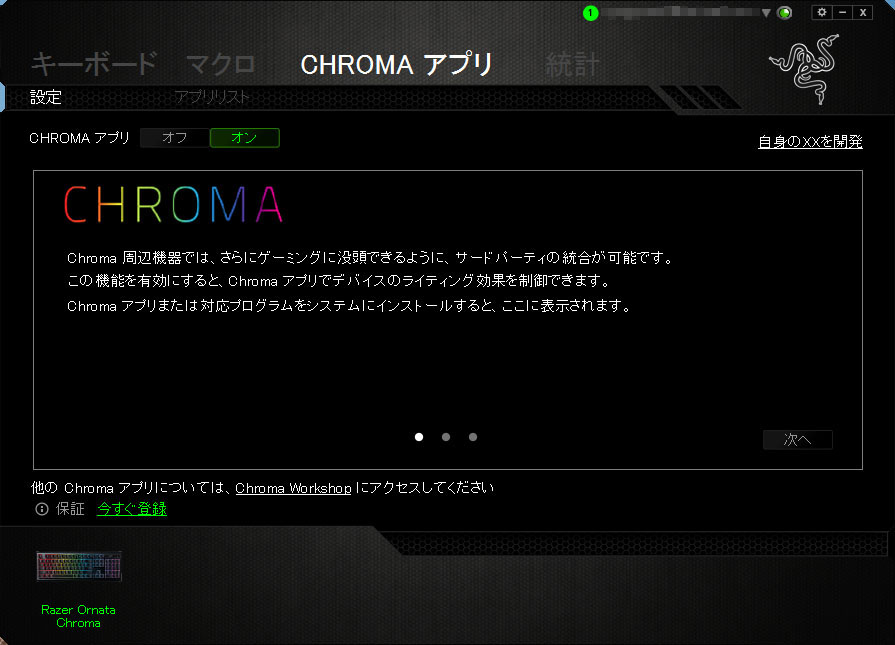 Chroma対応のゲームを使用すれば、ゲーム中のエフェクトなどと同期できる