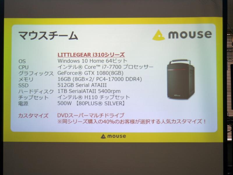 マウスコンピューターチームは、LITTLEGEAR i310シリーズを組み立てた