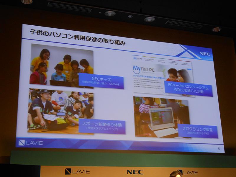 NEC PCの子供のPC利用促進への取り組み