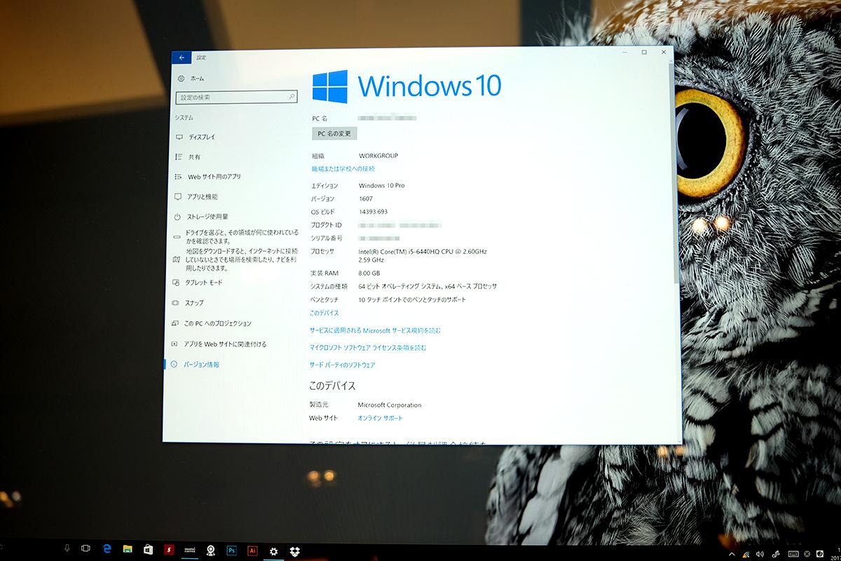 Surface Dialはデスクトップでも音量調整や明るさ変更のメニューが使用可能で、Windows 10自体既にDialに対応しているようだ。OSのビルドは14393.693だった