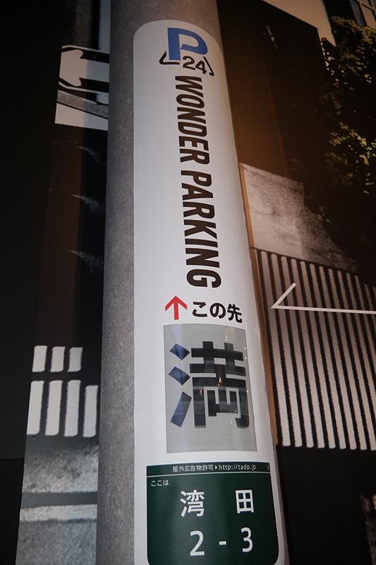 電柱にもディスプレイを埋め込むと、この先にある駐車場が空いているか満車を表示することも