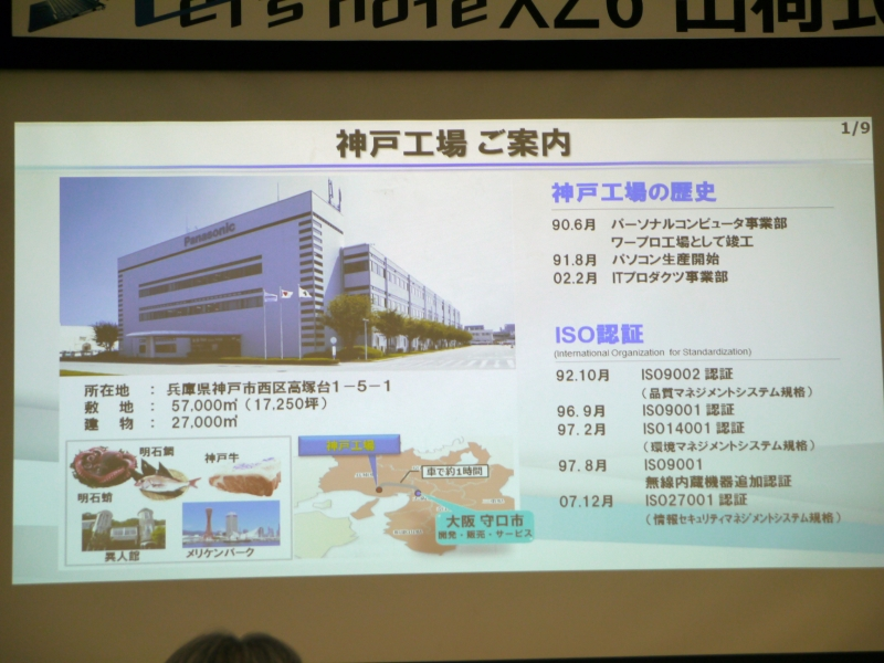パナソニック神戸工場の概要