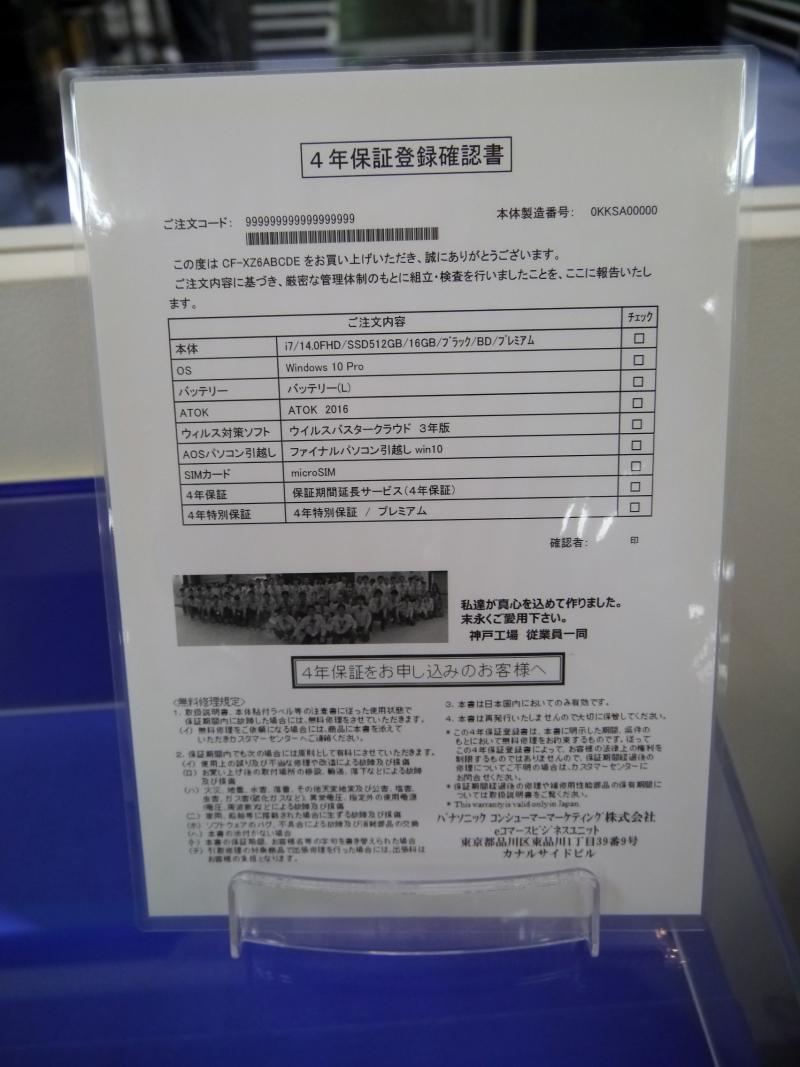 4年間保証を結ぶと神戸工場の社員の写真が言った確認書が送られてくる