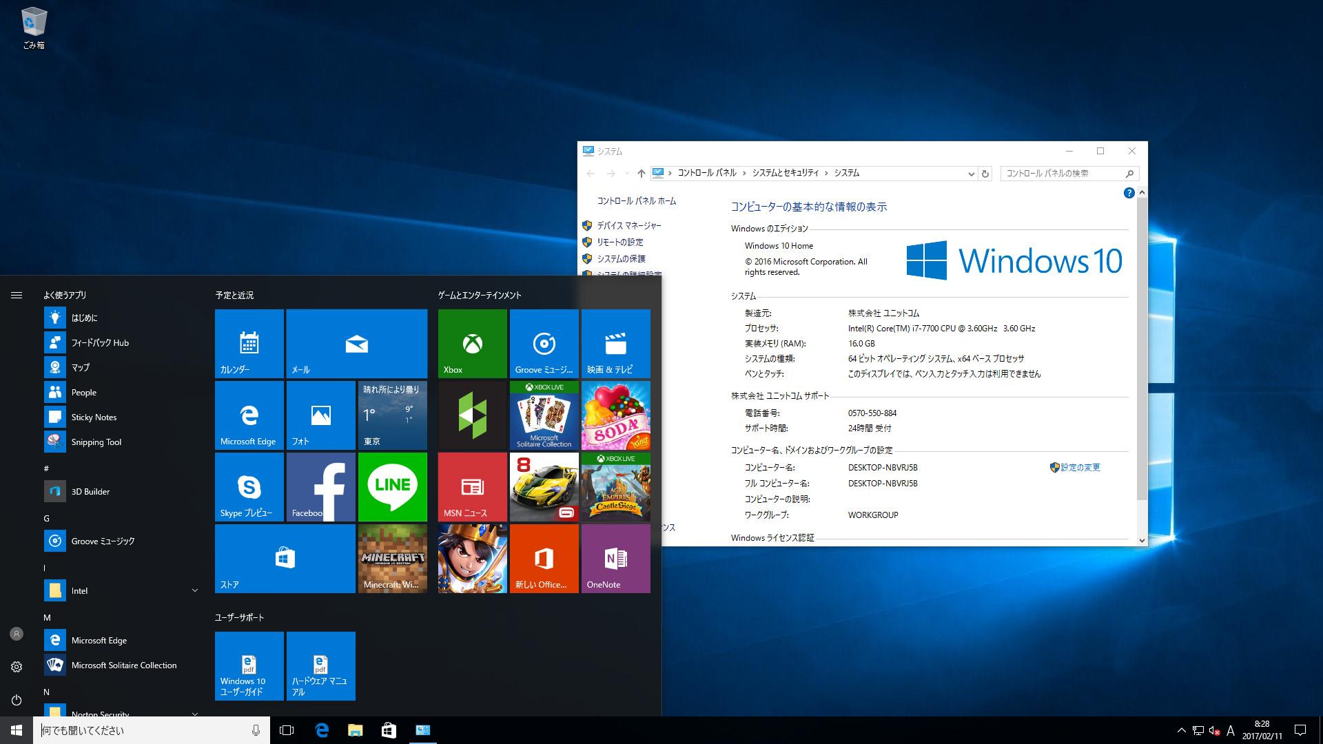起動時のデスクトップはWindows 10標準のまま