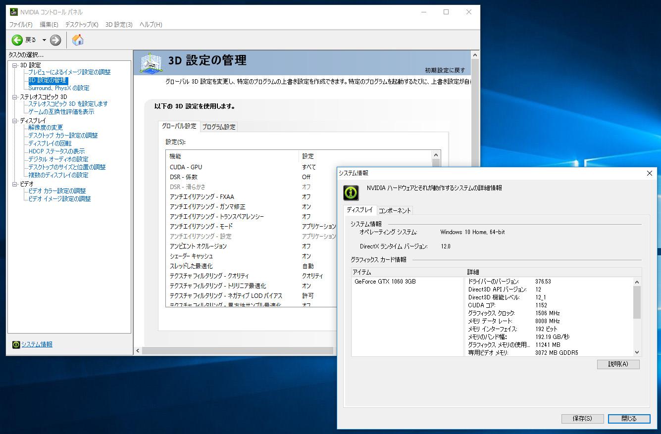 NVIDIAコントロールパネル。GDDR5で3,072MBを搭載。CUDAコアは1,152