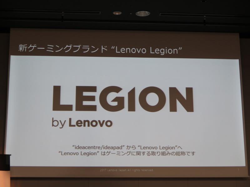 新しいLegionブランド