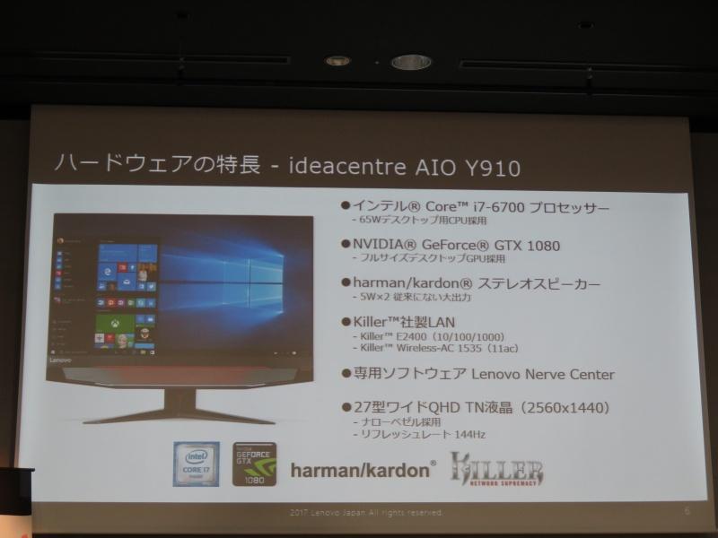 ideacentre AIO Y910の特徴