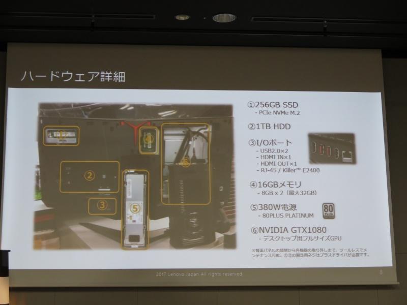 ideacentre AIO Y910では、高い剛性の電源をスタンドとすることで、一般的なデスクトップPCの部品を搭載可能とした。