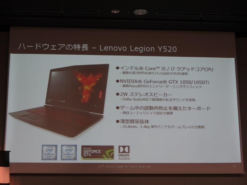 Legion Y520の特徴