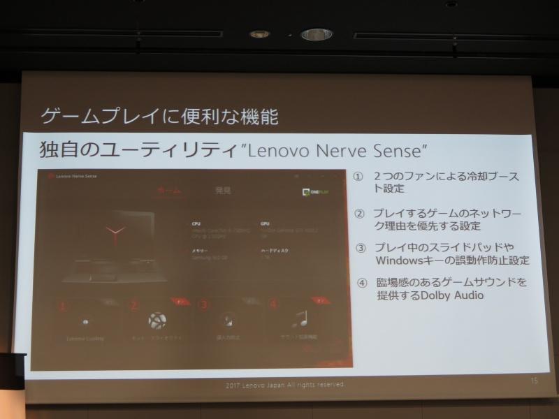 ユーティリティ「Lenovo Nerve Sense」を搭載し、冷却の設定やネットワークの優先設定などが可能