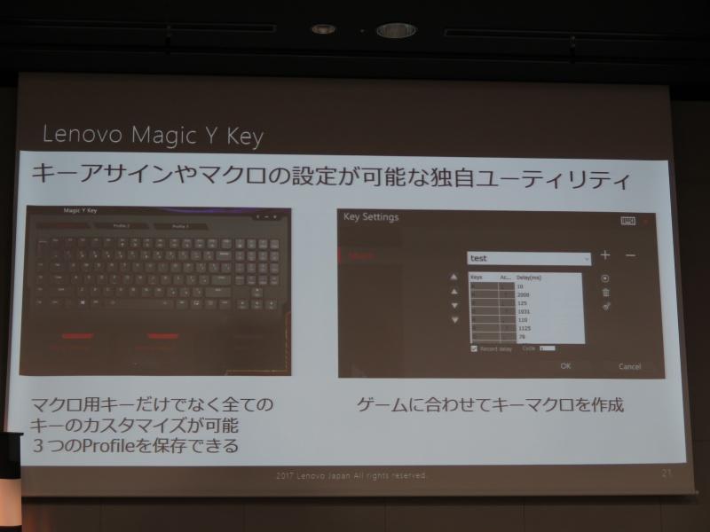 マクロキーは「Lenovo Magic Y Key」で設定可能