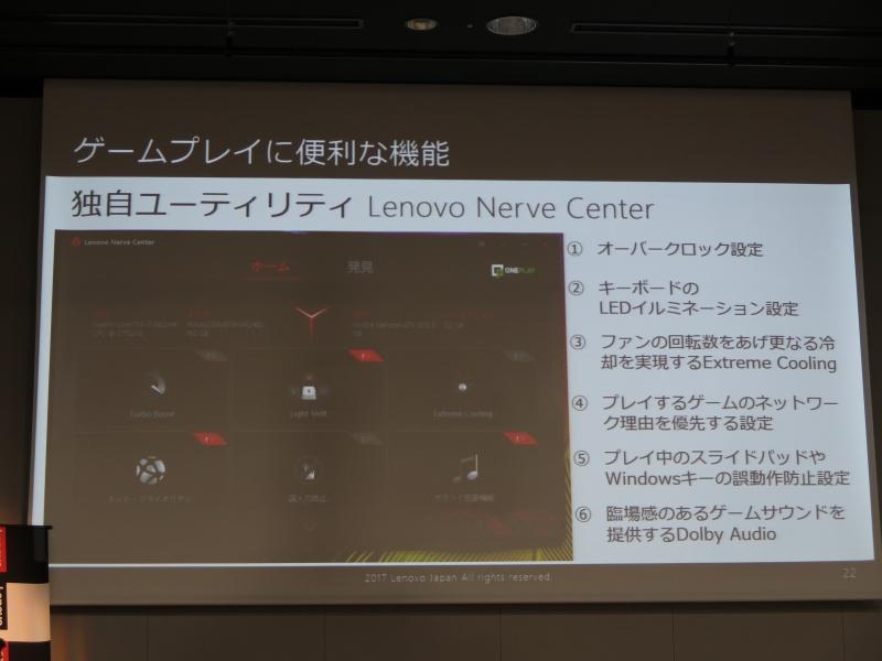 オーバークロック機能などを搭載した「Lenovo Nerve Center」