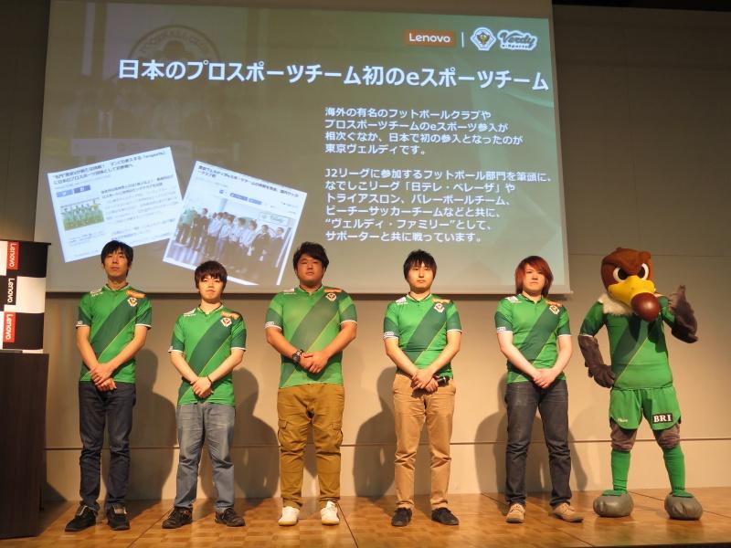 レノボがスポンサーしている東京ヴェルディのeスポーツチーム