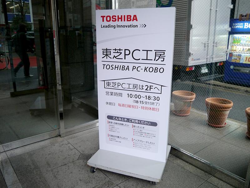 東京・秋葉原にある東芝PC工房