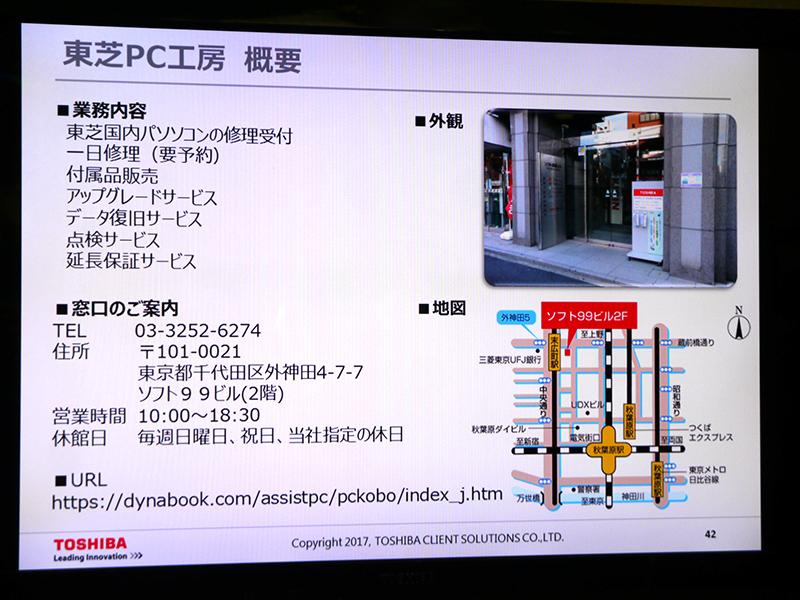 東芝PC工房の概要