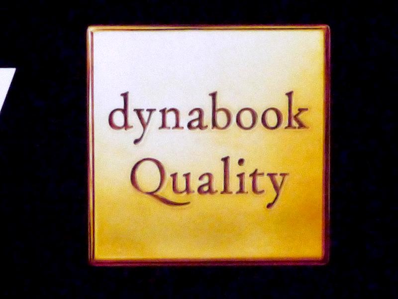 東芝PCはdynabook Qualityを打ち出している