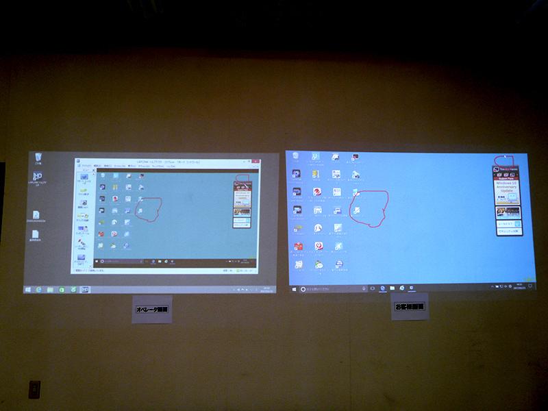 遠隔支援サービスの様子。左がオペレータ、右がユーザーの画面