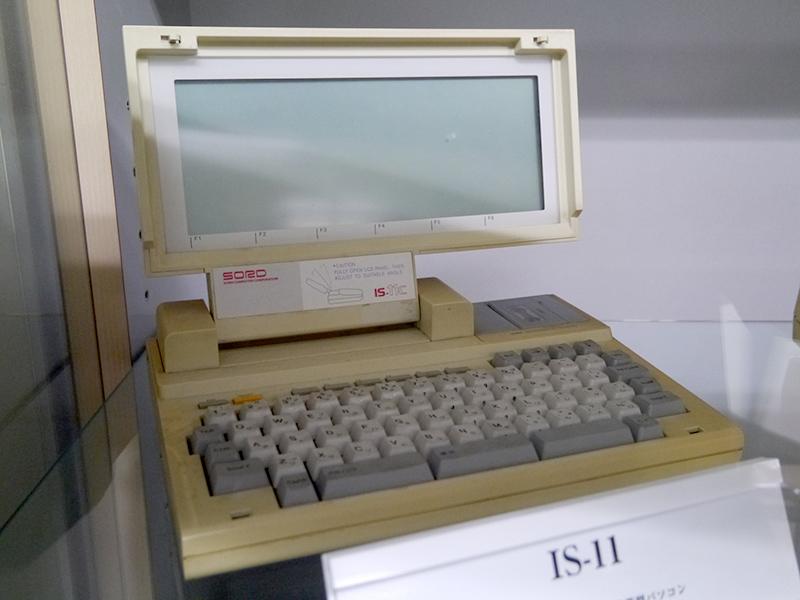 1984年に発売したワープロ標準搭載の携帯型PC「IS-11」