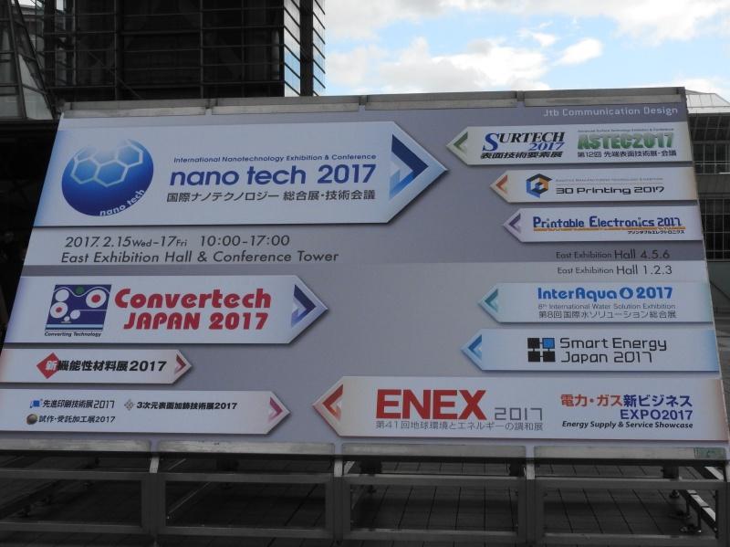 3D Printing 2017は、nano tech 2017の併催イベントとして開催された